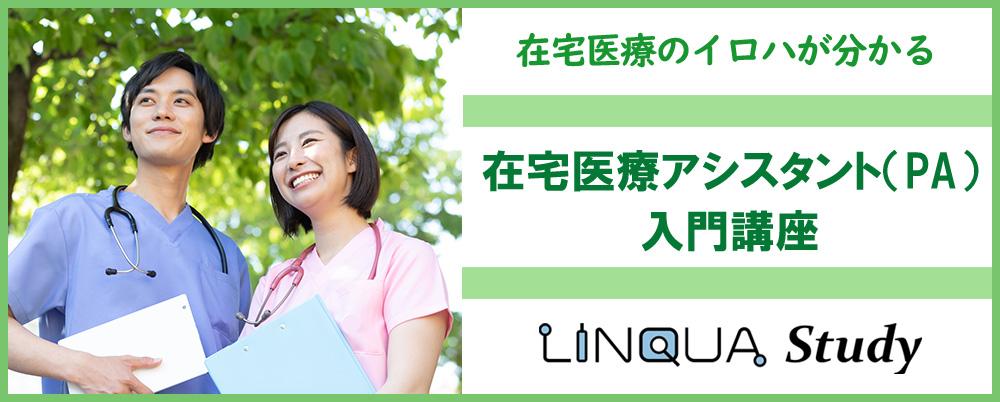 linquastudy_banner_pa