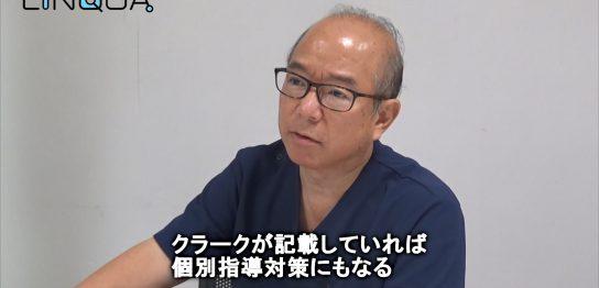 柴垣医師インタビュー